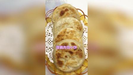 美拍视频: 莲藕肉馅小饼教程#美食#