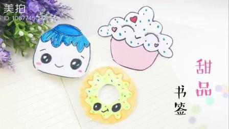 甜品书签~自制甜甜圈/雪糕/冰淇淋书签