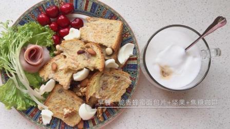 营养早餐: 脆香蜂蜜面包片视频几乎都是