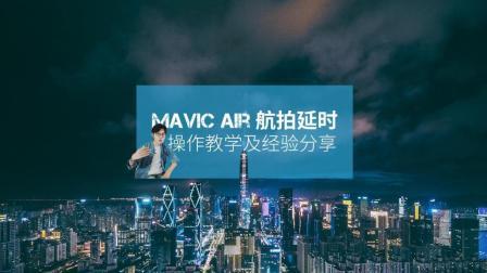 关于Mavic Air航拍延时, 你想知道的都在这了