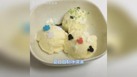 美拍视频: 夏日自制冰淇淋#美食#