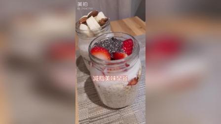 自制减脂美味早餐教程#美食#