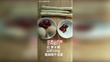#美食#宝宝餐红枣山药蛋糕, 给宝宝吃记得去掉抹茶粉