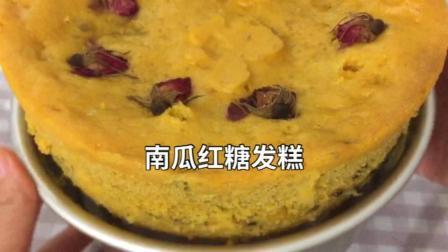 美拍视频: 南瓜红糖发糕教程#美食#