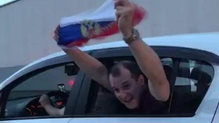 淘汰西班牙, 莫斯科全城陷入狂欢, 满街汽车挥舞国旗