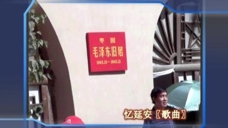 陕西宁夏自驾游(7)参观枣园革命旧址