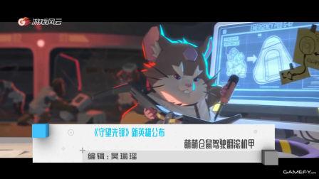 《守望先锋》新英雄公布 萌萌仓鼠驾驶翻滚机甲