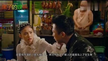 林允带周星驰见父母, 两人表情丰富, 网友呼吁: 照顾好星爷!