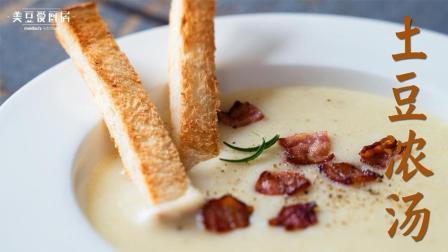 早餐来一份土豆浓汤, 用颜值和美味俘获宝宝和你的胃。