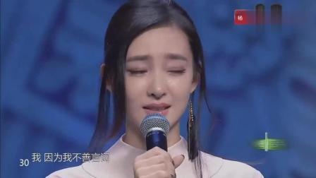 王丽坤当众泪洒舞台, 竟然是为了这件事