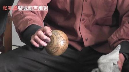 张宪昌聊城葫芦雕刻艺术3杨中广葫芦雕刻演示过程 上色