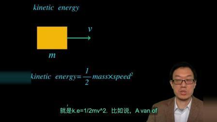 18 重力势能和动能 GPE and KE