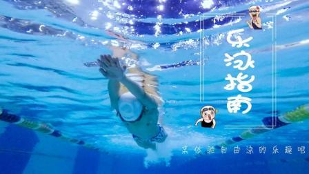 三分钟看懂自由泳夹板游泳精髓, 让你不再为手忙脚乱而烦恼!