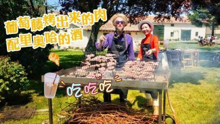 用葡萄藤烤出来的小羊排是葡萄味儿的吗?