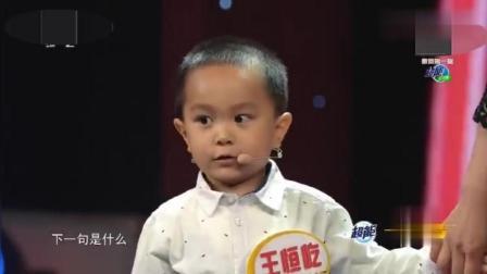 小男孩太可爱, 和主持人对话, 让观众乐的纷纷鼓掌