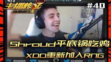 主播炸了绝地求生超神篇40: Shroud平底锅吃鸡 XDD重新加入RNG