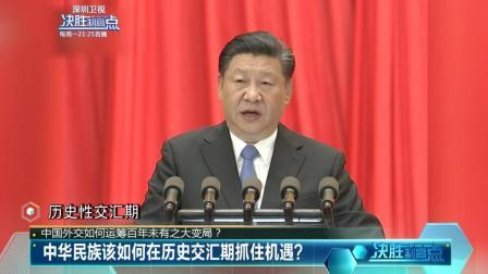 中华民族该如何在历史交汇期抓住机遇?