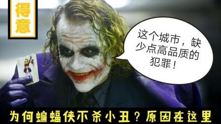 为什么小丑一直挑衅蝙蝠侠? 并不是他疯了, 而是为了再造一个小丑