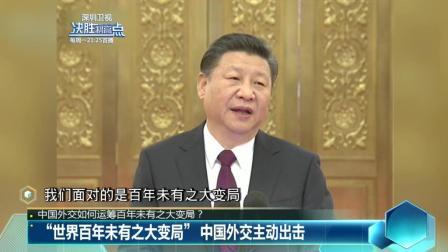 """""""世界百年未有之大变局"""" 中国外交主动出击"""