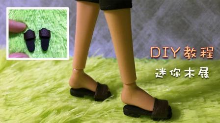 DIY迷你创意手工, 自己动手给芭比娃娃做一双木屐拖鞋, 非常精致哦!