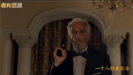 2008年罗马尼亚电影《幸存者》老年的莫得万警长加入国际轮盘赌游戏