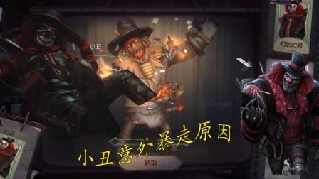 第五人格: 湖景村马戏团小丑暴走原因, 竟然就因为一句话