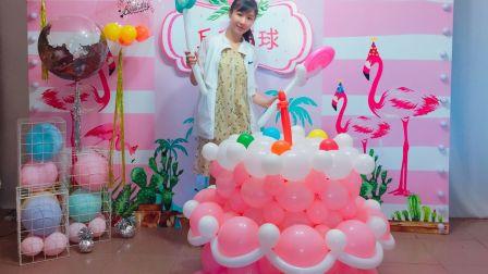 丘丘高端气球派对培训教程之  生日蛋糕气球造型