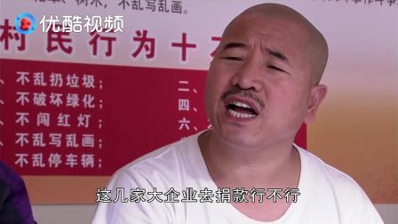 集思广益搞募捐,刘能出主意发动大企业捐款, 广坤和刘能起争执