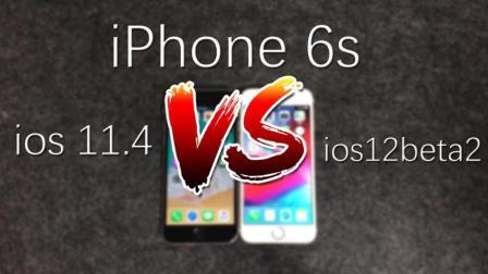 iPhone6s版本和iOS12beta2速度对比,