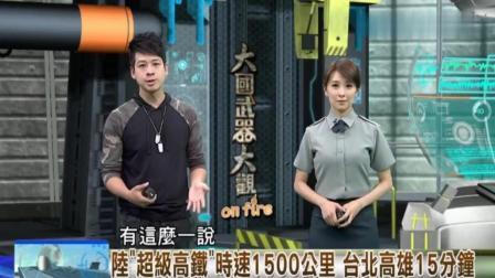 台媒: 大陆超级高铁, 刷新你对速度的认知, 台北到高雄只要15分钟
