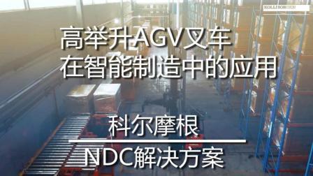 高举升AGV叉车在智能制造中的应用
