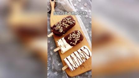 美拍视频: 自制酸奶巧克力脆皮雪糕