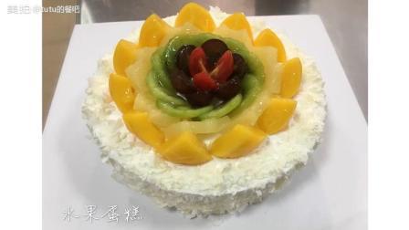 美拍视频: 今天做的水果生日蛋糕