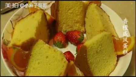 美拍视频: 香橙戚风蛋糕教程