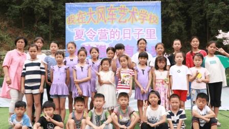 【夏令营集合】大风车礼仪文化传播公司推出新潮【夏令营电影】给孩子们点亮明星之光!