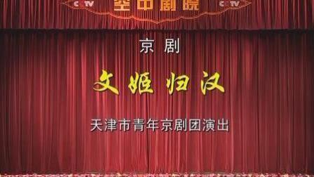 京剧《文姬归汉》李佩红 康健 李文英主演 天津市青年京剧团演出