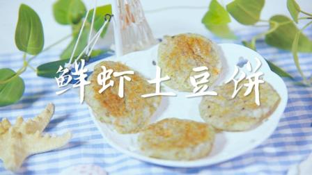 宝宝辅食: 健脾养胃, 促进营养吸收/鲜虾土豆饼/适合10M+宝宝/可可妈美食直播课堂