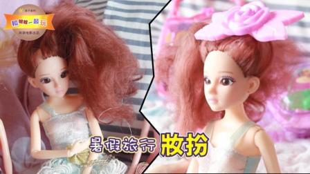 妞妞给芭比公主梳头发 准备暑假旅行