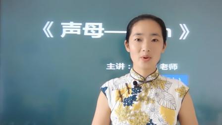 普通话学习视频教程   声母  平翘舌 鼻边音  吴迪普通话培训  拼音基础视频