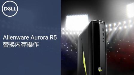 Alienware Aurora R5-替换内存操作