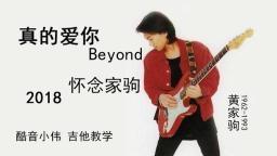 《真的爱你》beyond 黄家驹 酷音小伟吉他弹唱教学 吉他自学教程