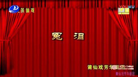 莆仙戏-冤泪--芳华剧团