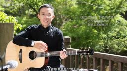 拾光吉他谱·李健作品集《故乡山川》吉他教学