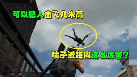 绝地求生: 原来喷子近距离这么厉害 可以把人击飞几米高