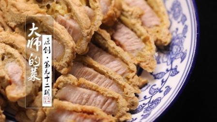 酥肉家常做法的秘方, 肥而不腻, 外酥内嫩, 保证吃过忘不了!