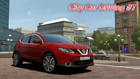 城市汽车驾驶 #7: 欧规2016款日产逍客 柴油手动挡 | City Car Driving