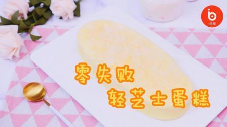 【零失败系列】轻盈化口的超人气轻芝士蛋糕, 第一次做就成功!