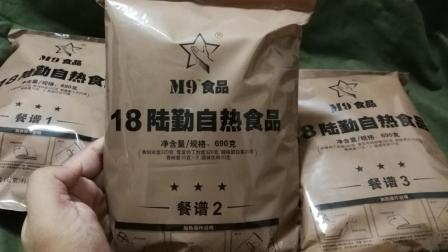 军粮试吃: 国产18陆勤自热食品, 中国军粮的灵魂香辣酱竟然给两包
