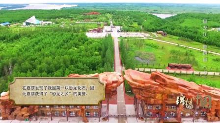 20180702《锦绣中国》黑龙江·嘉荫县(上)