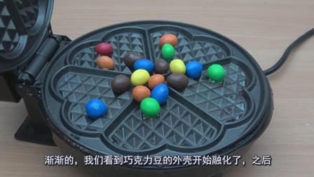 老外将巧克力豆放进电饼铛, 你猜巧克力豆会怎样? 看完再也不想吃